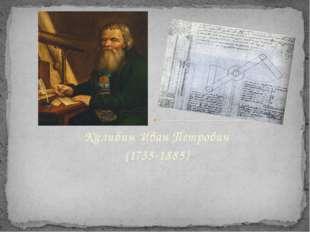 Кулибин Иван Петрович (1735-1885)