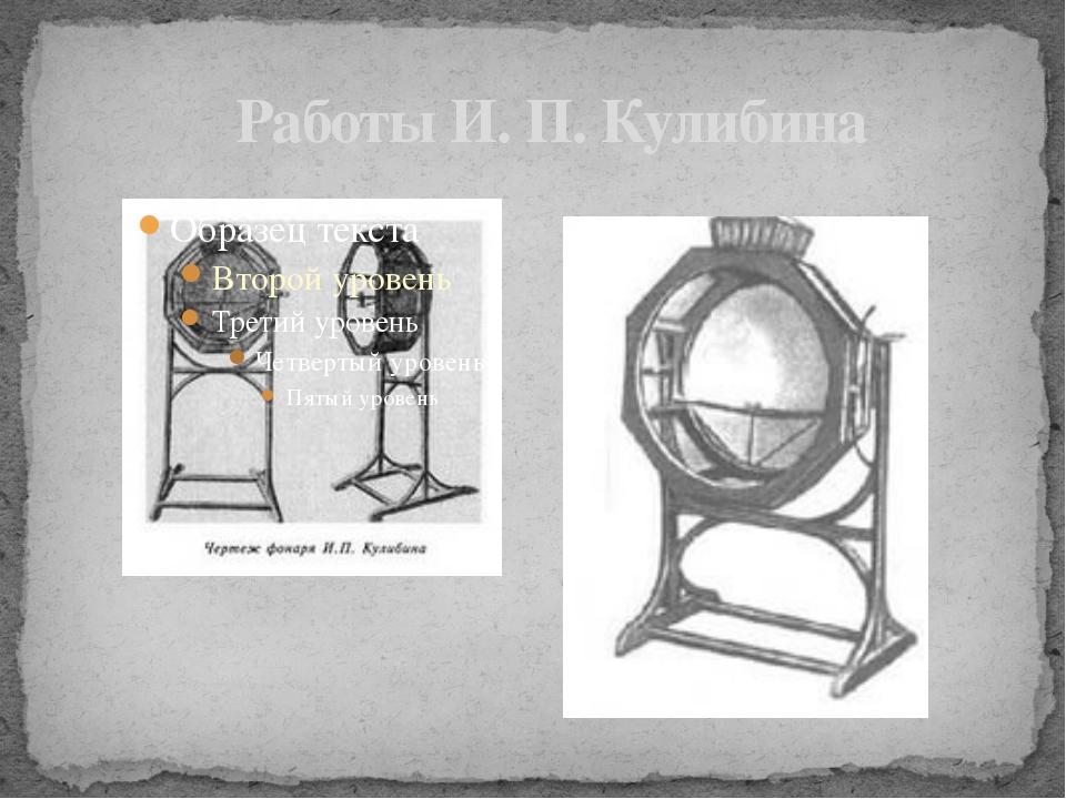 Работы И. П. Кулибина