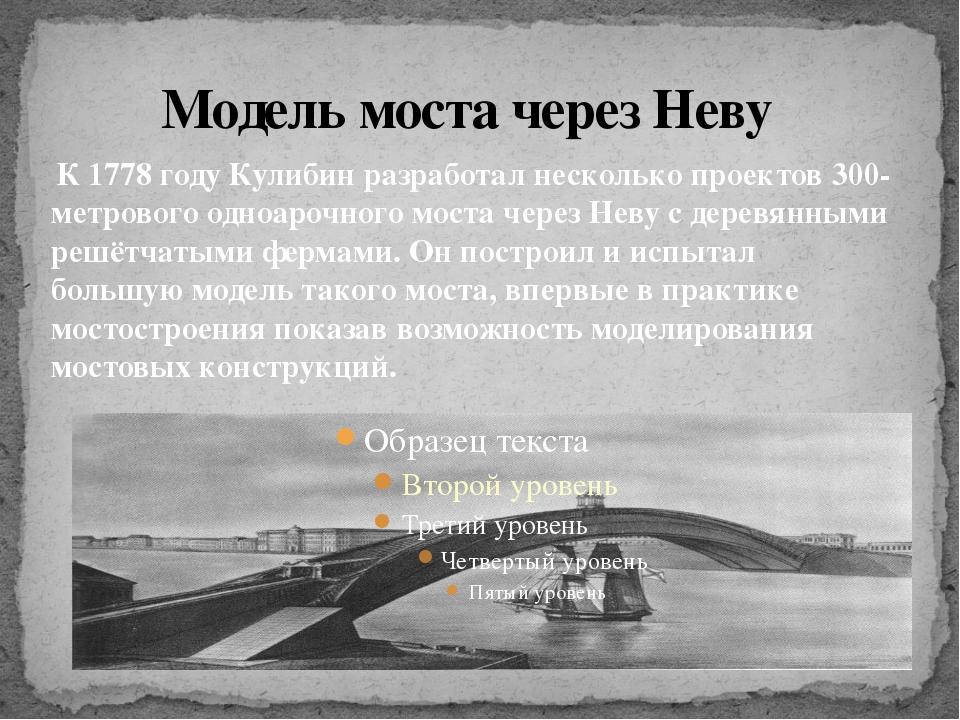 Модель моста через Неву К 1778 году Кулибин разработал несколько проектов 30...