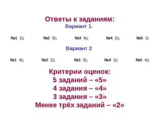 Ответы к заданиям: Вариант 1. №1 2); №2 3);  №3 4); №4 2); №5 1) Вариан