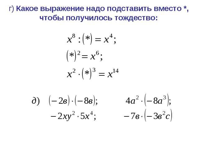 г) Какое выражение надо подставить вместо *, чтобы получилось тождество: