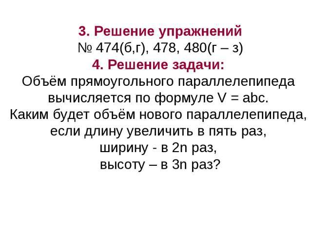 3. Решение упражнений № 474(б,г), 478, 480(г – з) 4. Решение задачи: Объём пр...