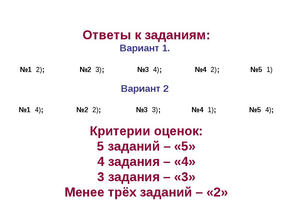 Ответы к заданиям: Вариант 1. №1 2); №2 3);  №3 4); №4 2); №5 1) Вариан...