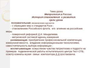 Тема урока: Метрология в России. История становления и развития. Цели урока