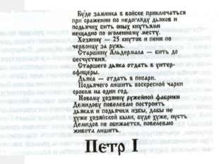 Указ Петра I о наказаниях некачественные изделия