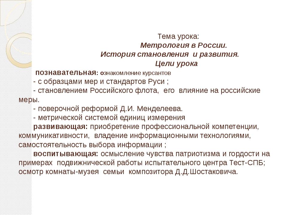 Тема урока: Метрология в России. История становления и развития. Цели урока...