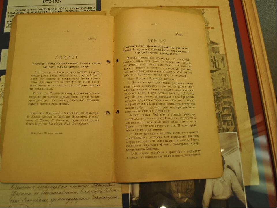 Декрет о судовом времени в море. 20 апреля 1918 года. Москва.