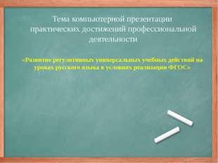 «Развитие регулятивных универсальных учебных действий на уроках русского язы