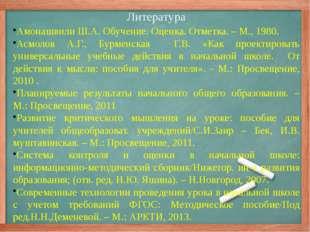 Ресурсы Интернет http://http://www.edu.ru/db-mon/mo/Data/d_09/m373.html. http
