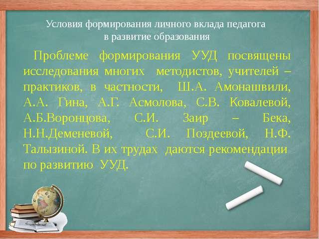Деятельностный аспект личного вклада педагога в развитие образования Регуляти...