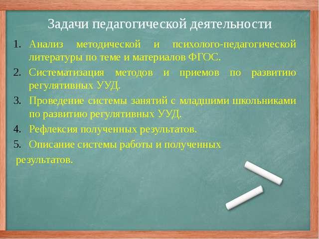 Анализ методической и психолого-педагогической литературы по теме и материало...