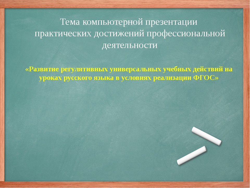 «Развитие регулятивных универсальных учебных действий на уроках русского язы...
