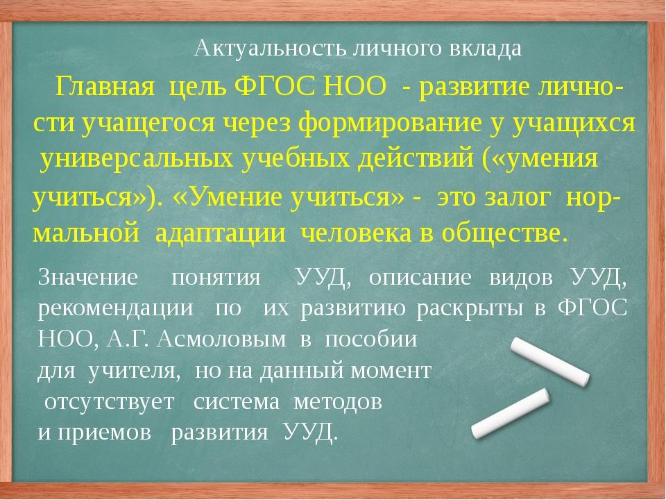 Актуальность личного вклада Главная цель ФГОС НОО - развитие лично-сти учаще...