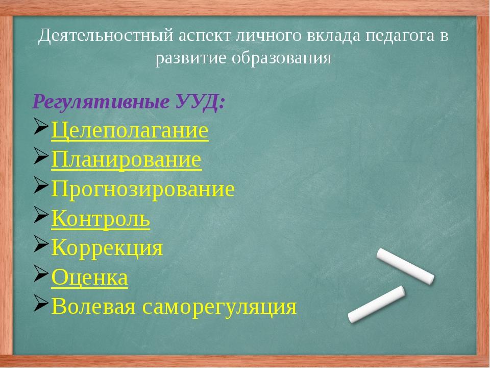 Диапазон личного вклада педагога в развитие образования и степень его новизны...