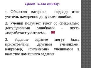 Прием «Лови ошибку» (уроки блока «Правопи-сание». Упражнение 2 с. 5 (ТПО, 4 к