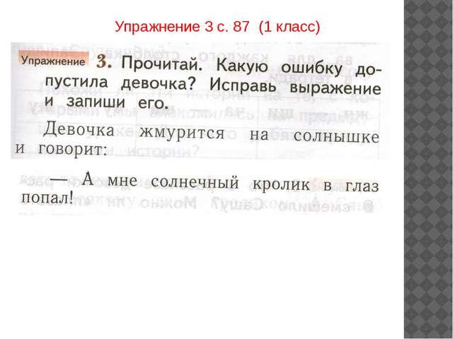 Прием «Лови ошибку» (уроки блока «Развитие речи». Упражнение 2 (учебник, 3 кл...