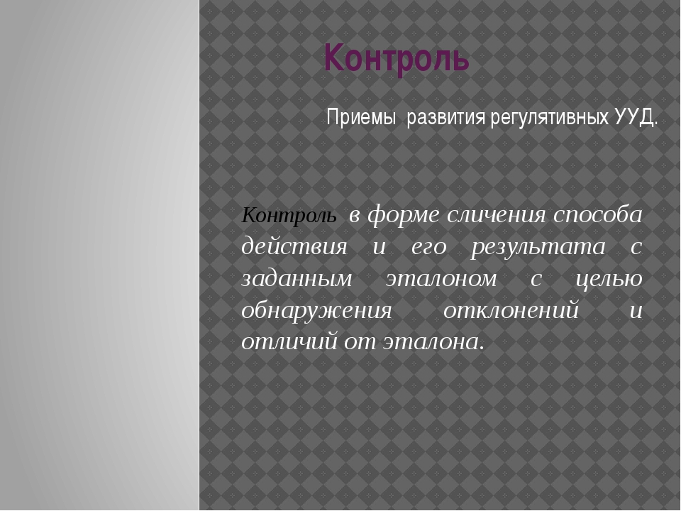 Прием «Блицконтрольная». Имя числительное – это часть слова. (-) Имя числител...