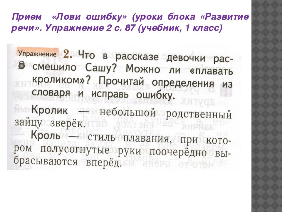 Упражнение 3 с. 87 (1 класс)