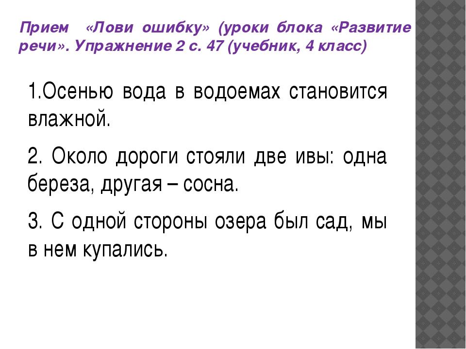 Прием «Лови ошибку» (уроки блока «Как устроен наш язык». Упражнение 3 с. 16 (...