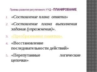 Прием 1. Составление плана ответа (3 класс, урок 12).
