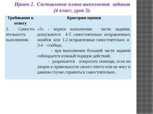 Развитие УД планирования на уроках блока «Развитие речи» (3 класс, урок 22,