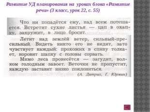2 класс, урок 54, с. 123, тема «Учимся писать суффиксы –ик-, -ек-». ( ) Измен