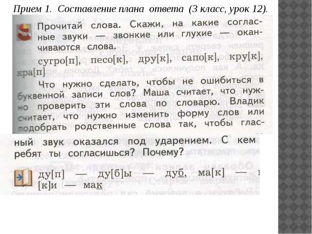 Прием 1. Составление плана ответа (3 класс, урок 12). Критерии оценки План от...