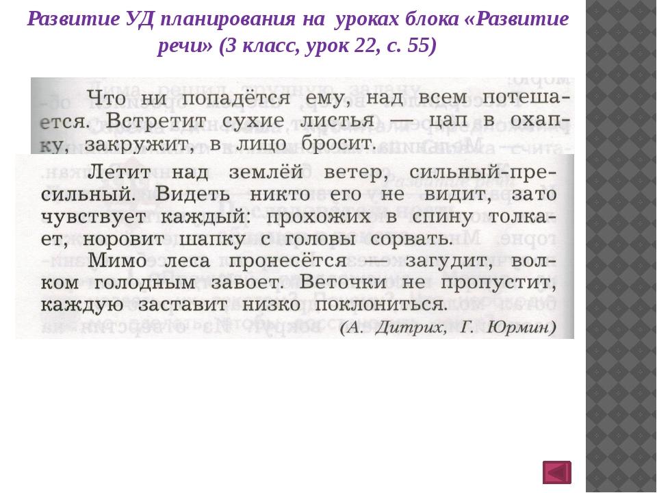 2 класс, урок 54, с. 123, тема «Учимся писать суффиксы –ик-, -ек-». ( ) Измен...