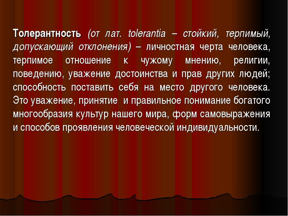 Толерантность (от лат. tolerantia – стойкий, терпимый, допускающий отклонения...