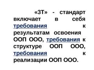 «3Т» - стандарт включает в себя требования к результатам освоения ООП ООО, т