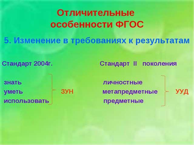 Отличительные особенности ФГОС 5. Изменение в требованиях к результатам Станд...
