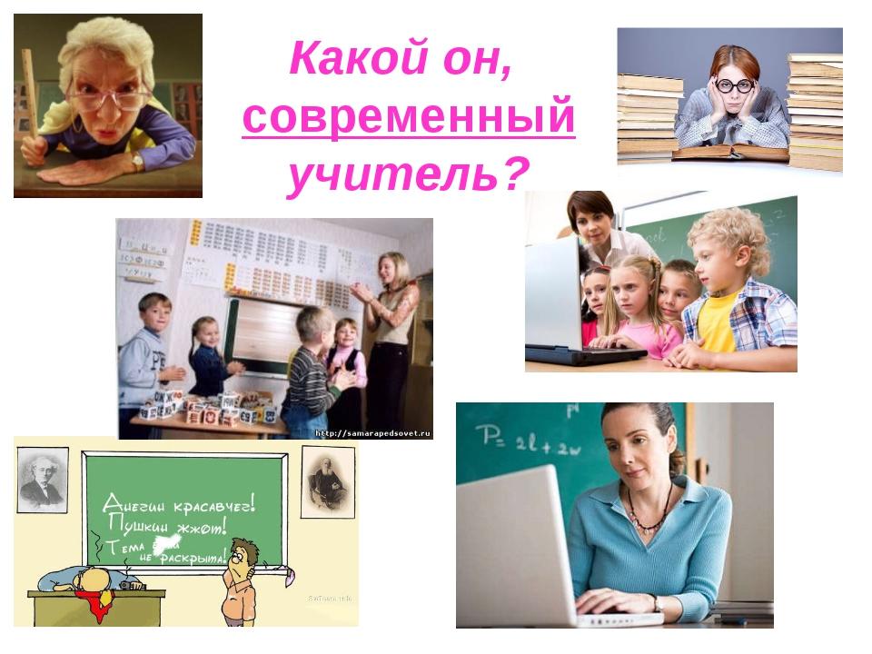 Какой он, современный учитель?