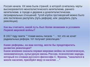 Россия начала XX века была страной, в которой сочетались черты высокоразвитог