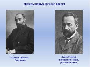 Лидеры новых органов власти Чхеидзе Николай Семенович Львов Георгий Евгеньеви