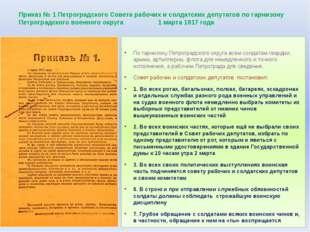 Приказ № 1 Петроградского Совета рабочих и солдатских депутатов по гарнизону