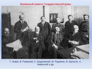 Временный комитет Государственной Думы Г. Львов, В. Ржевский, С. Шидловский,