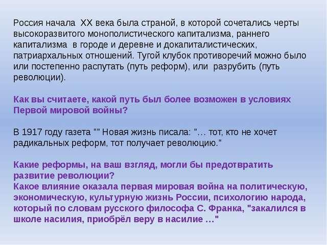 Россия начала XX века была страной, в которой сочетались черты высокоразвитог...