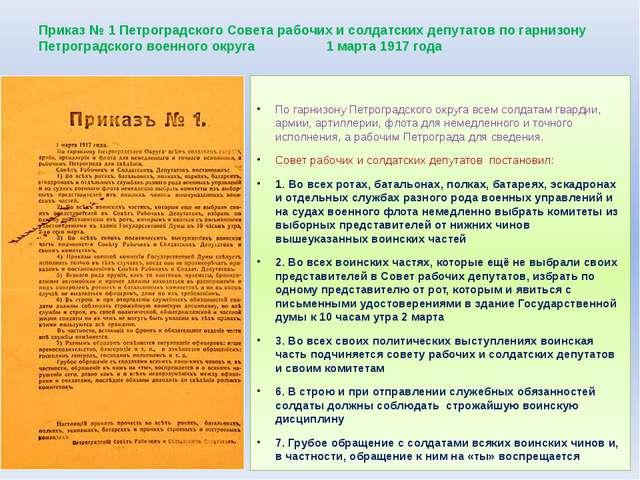 Приказ № 1 Петроградского Совета рабочих и солдатских депутатов по гарнизону...
