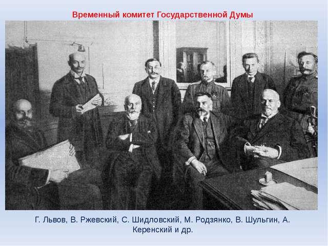 Временный комитет Государственной Думы Г. Львов, В. Ржевский, С. Шидловский,...