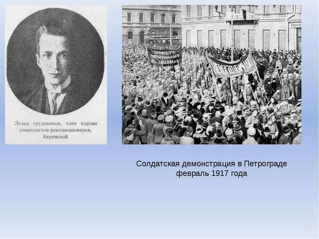 Солдатская демонстрация в Петрограде февраль 1917 года