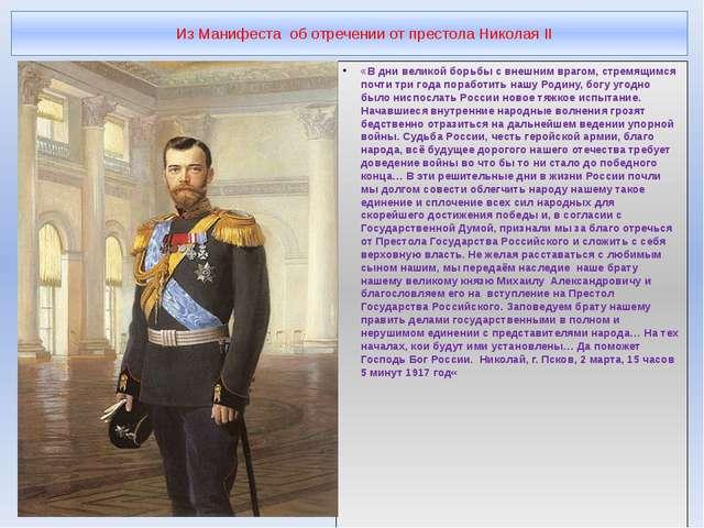 Из Манифеста об отречении от престола Николая II «В дни великой борьбы с вне...