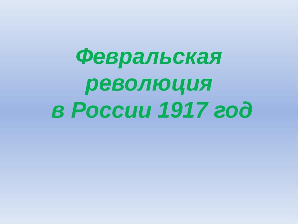 Февральская революция в России 1917 год