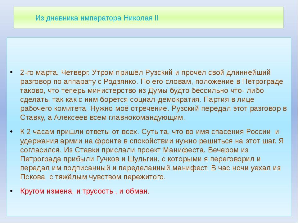 Из дневника императора Николая II 2-го марта. Четверг. Утром пришёл Рузский...