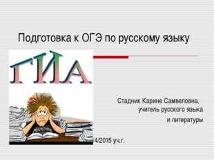 Подготовка к ОГЭ по русскому языку Стадник Карине Самвеловна, учитель