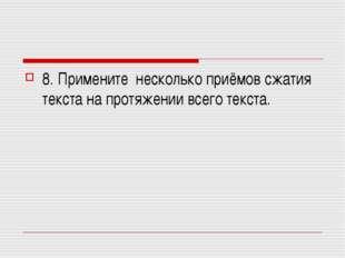8. Примените несколько приёмов сжатия текста на протяжении всего текста.