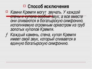 Способ исключения Камни Кремля могут звучать. У каждой стены и купола особый
