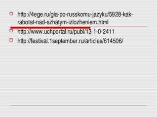 http://4ege.ru/gia-po-russkomu-jazyku/5928-kak-rabotat-nad-szhatym-izlozhenie