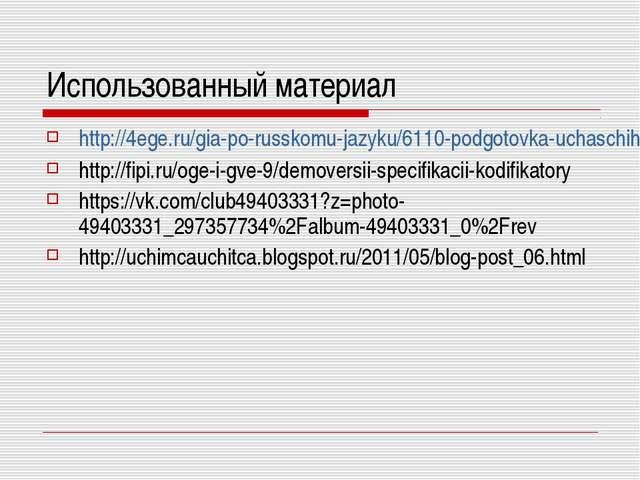 Использованный материал http://4ege.ru/gia-po-russkomu-jazyku/6110-podgotovka...