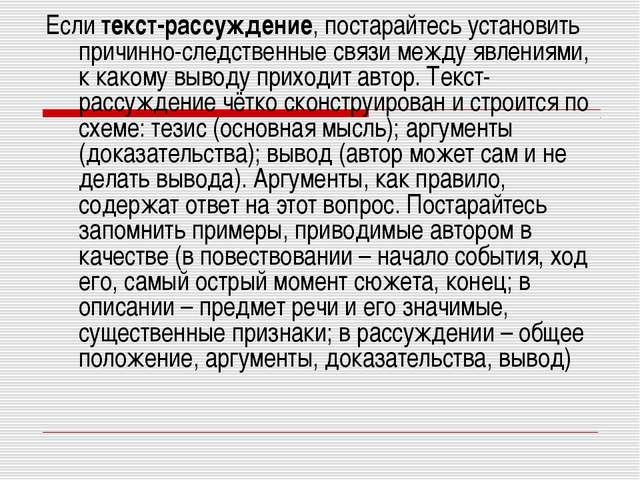 Если текст-рассуждение, постарайтесь установить причинно-следственные связи м...