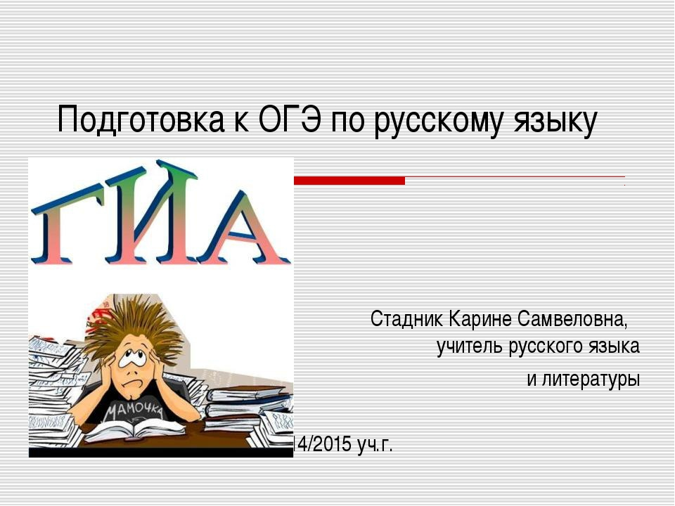 Подготовка к ОГЭ по русскому языку Стадник Карине Самвеловна, учитель...